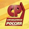 СПРАВЕДЛИВАЯ РОССИЯ Белгородская область