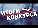 Итоги конкурса на AWP Азимов и ключ CS:GO