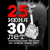 "30-летие Рок-Клуба при профкоме завода ""Парус"""