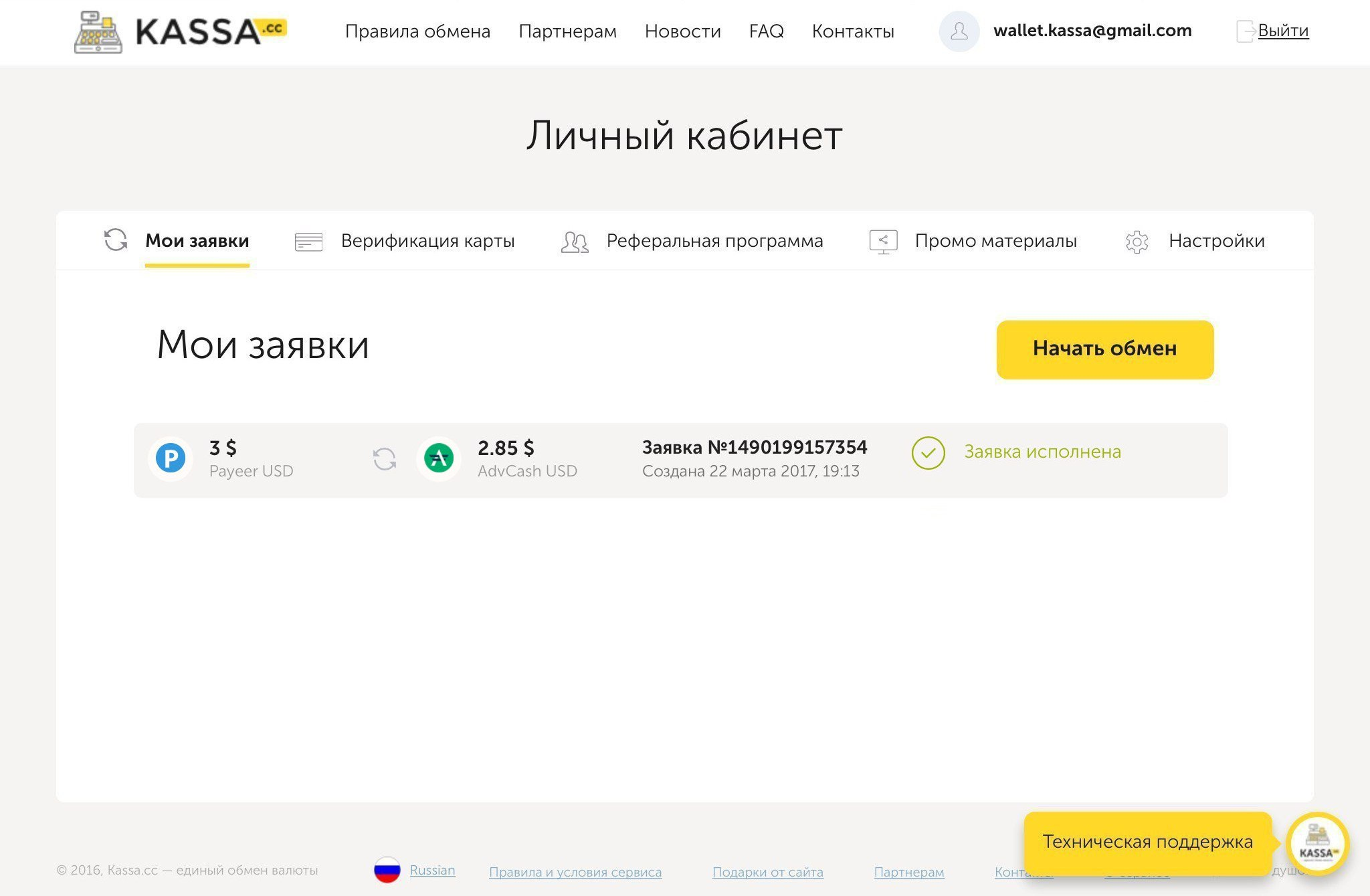 Kassa.cc is a single currency exchange. Exchange Payeer USD to AdvCash USD