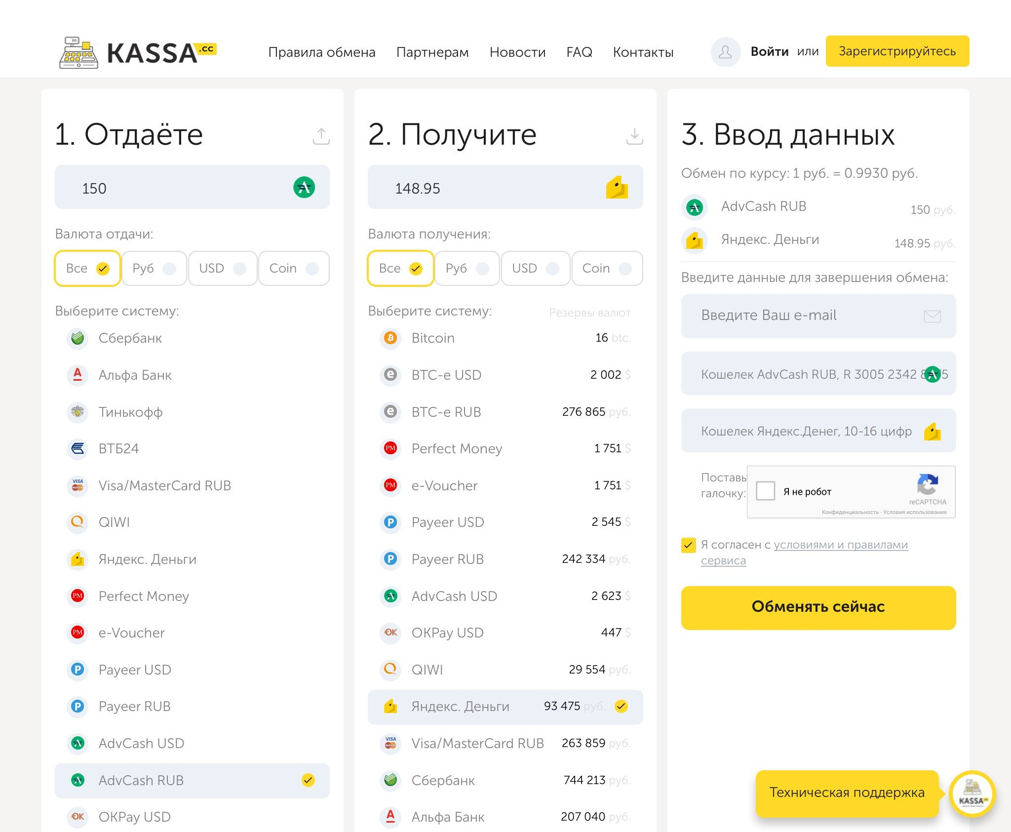 How to transfer rubles from Yandex to a card in Privatbank hryvnia 28