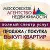 -Московское Агентство Недвижимости-