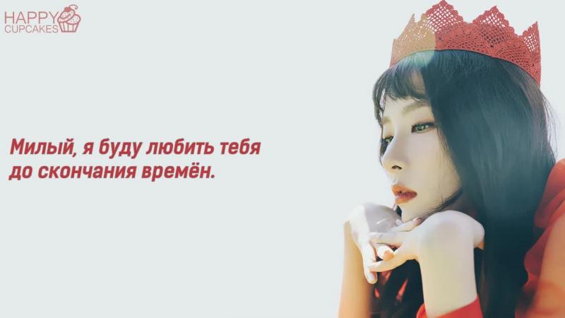 Red Velvet - Kingdom Come (рус.саб)