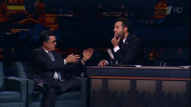 Вечерний Ургант. В гостях у Ивана Стивен Кольбер⁄Stephen Colbert. (23.06.2017)