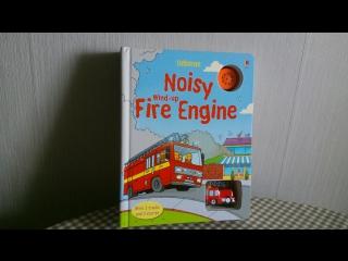 """Книга """"noisy fire engine"""", usborne"""