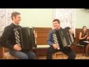MVI 0124 Баянисты Андрей Коноплёв и Кирилл Забелич