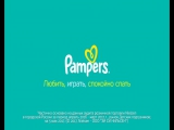 Pampers M6+