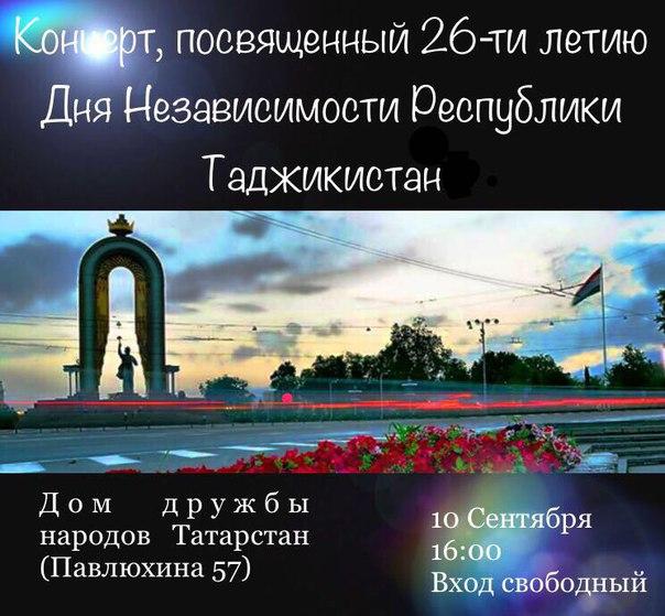 Картинки надписями, поздравление с днем независимости таджикистана в картинках