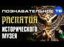 Христианская подделка Когда на крест прилепили Иисуса Христа Познавательное ТВ Артём Войтенков