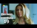 Два лица стамбула 19 всерия с переводом русского языка