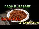 Ватага ТВ  Плов в Казане