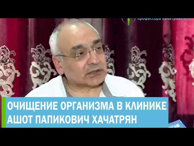 Телеинтервью Ашот Папиковича Хачатряна в Казахстане о лечении и очищении орган