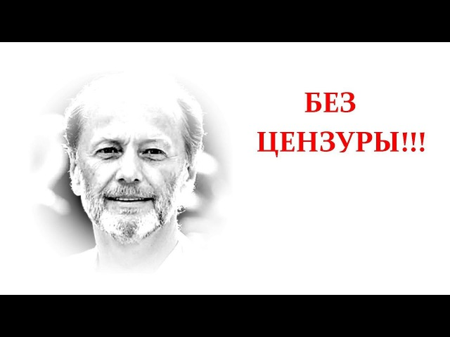 Михаил Задорнов. БЕЗ ЦЕНЗУРЫ