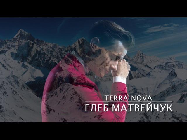 Глеб Матвейчук Terra nova