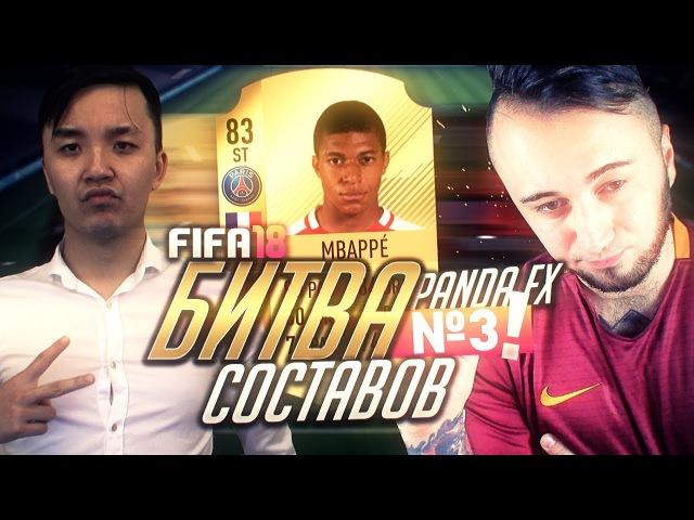 FIFA 18 - БИТВА СОСТАВОВ 3 С PANDAFX - MBAPPE 83
