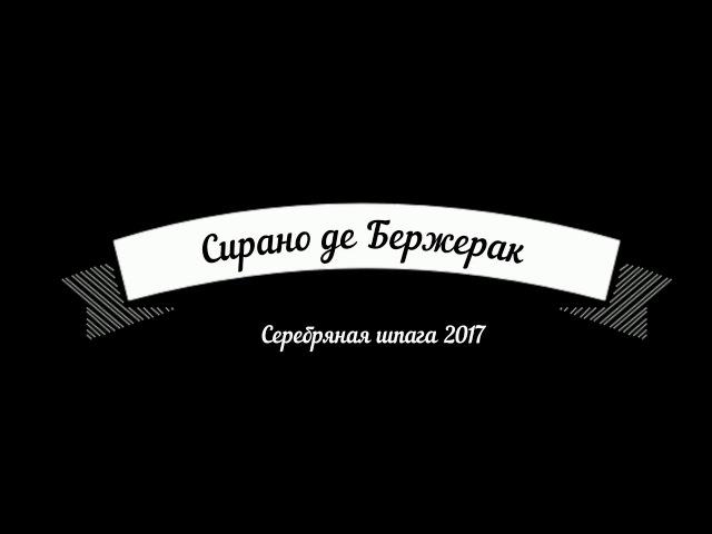 37. Сирано де Бержерак (Серебряная Шпага 2017)