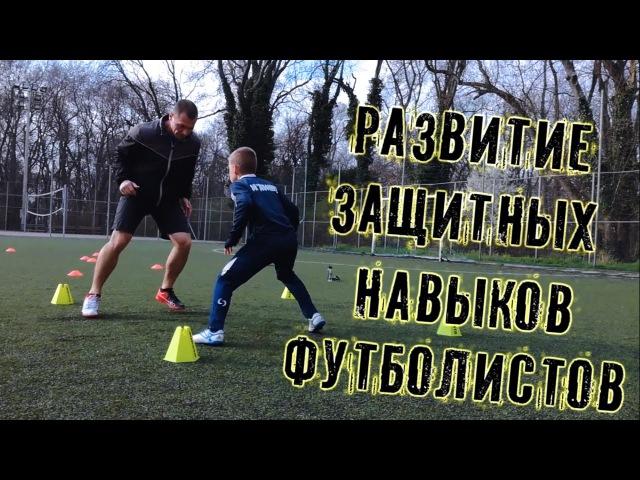 Развитие защитных навыков футболистов