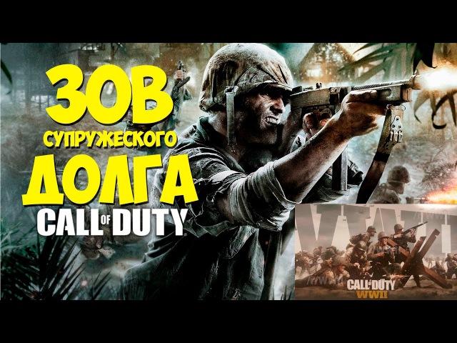 Зов Супружеского Долга. (Call of Duty: WW2 2017)