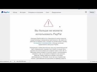 Как PayPal кинул меня на 56000 рублеи  будьте осторожны не принимаите через них плат...