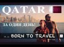 Катар за один день Qatar Airways Доха Транзит через Доху Transit BORN TO TRAVEL