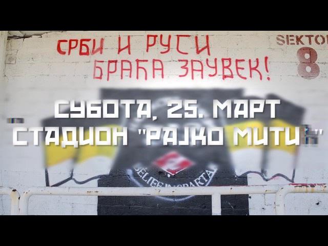 Braća dolaze | Zvezda - Spartak (Moskva) 25. mart (18 časova)