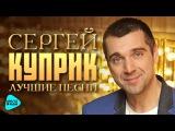 Сергей Куприк  -  Лучшие песни   2017