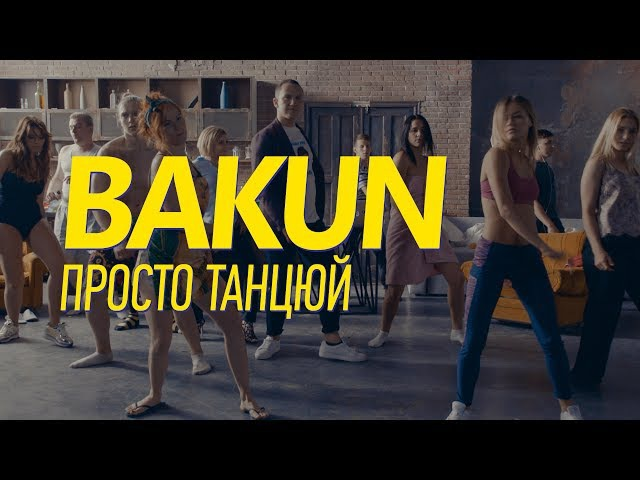 BAKUN - Просто Танцюй (Official Video)