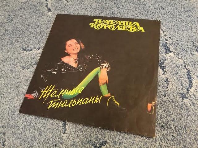 Винил Наташа Королева Желтые тюльпаны (1991) Полный альбом