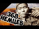 Сибирский Снайпер Шаман Легенда Второй Мировой