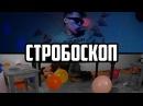 HFM - Стробоскоп Kilobits prod. Премьера клипа 2017