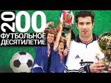 2000 ГОД Луиш Фигу и самый яркий Евро Футбольное десятилетие
