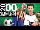 2000 ГОД | Луиш Фигу и самый яркий Евро [Футбольное десятилетие]