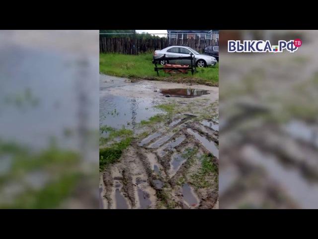 Выкса.РФ: Новая река вТуртапке