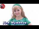 Девчонки постарались! Только для мужиков! Танцуют русские девушки.