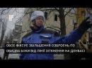 ОБСЄ фіксує збільшення озброєнь по обидва боки від лінії зіткнення на Донбасі. 07.02.2017.