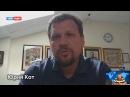 Украина на грани социального взрыва — Юрий Кот