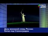День воинской славы битва за Сталинград