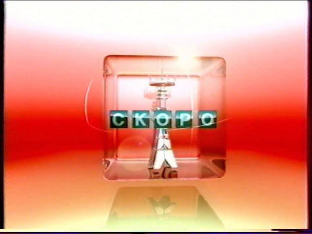 Фрагмент анонса (ОНТ, 09.05.2010)