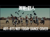 Attack on Titan BTS - NOT TODAY DANCE COVER KCDC x iM