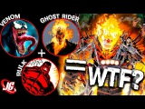 ЧТО ЕСЛИ ОБЪЕДИНИТЬ ВЕНОМА, КРАСНОГО ХАЛКА и ПРИЗРАЧНОГО ГОНЩИКА? Marvel