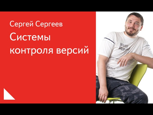 044. Cистемы контроля версий - Сергей Сергеев