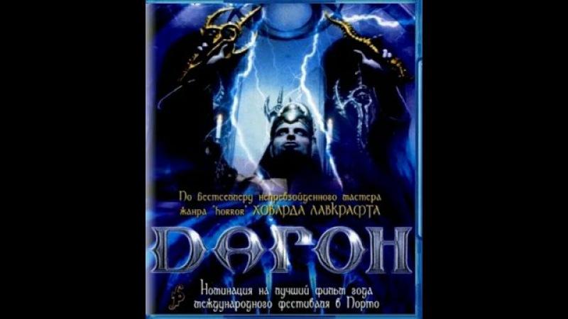ДАГОН. Фильм ужасов 2001 год.