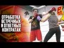 Отработка встречных и ответных контратак тренировка и упражнения Игорь Смольянов Техника бокса