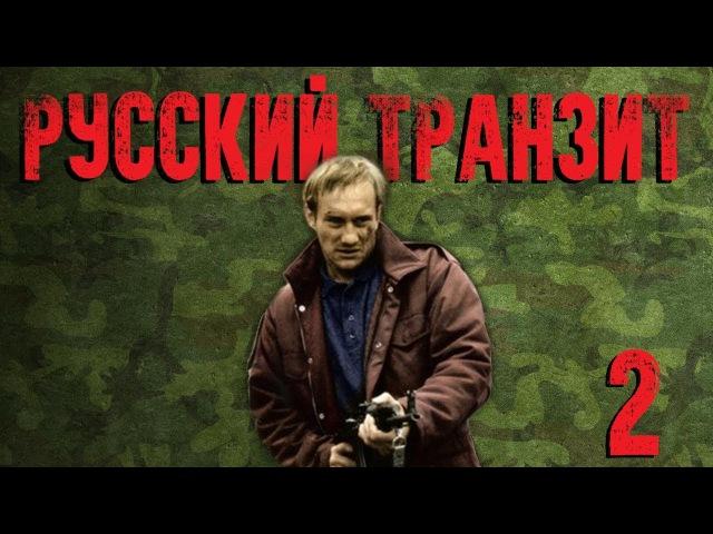 Русский транзит - 2 серия (1994)
