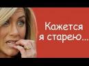 ЛАБКОВСКИЙ / Страх перед старостью / 18.07.2017