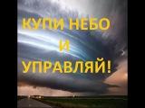 КУПИ НЕБО И УПРАВЛЯЙ! Таня Карацуба Сеид-Бурхан