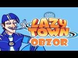 Забыть или простить Лентяево обзор (LazyTown review)