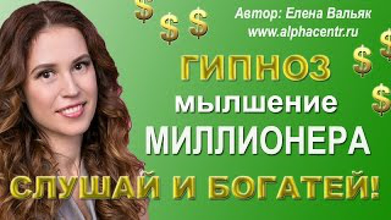 Гипноз на деньги и богатство ★ Мышление миллионера: часть 1 ★ Формирование наме...