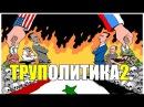ТРУПОЛИТИКА №2 Сказка Про Сирию и Бабло