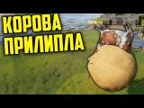КОРОВА ПРИЛИПЛА | ROCK OF AGES 2 | УПОРОТЫЕ ИГРЫ